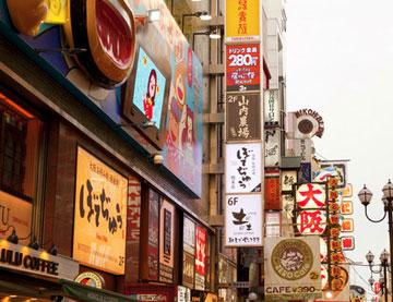 日本东京+横滨+富士山+京都+大阪6日跟团游